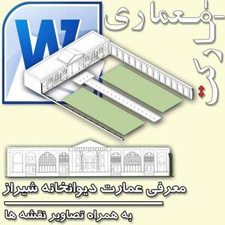 برداشت دیوانخانه شیراز