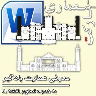 پروژه برداشت معرفی عمارت بادگیر تهران