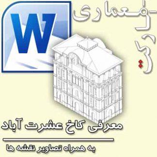معرفی کاخ عشرت آباد تهران