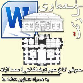 پروژه معرفی و برداشت کاخ رضاشاهی سعدآباد یا کاخ سبز با نقشه ها