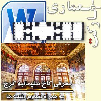 پروژه کاخ سلیمانیه کرج با برداشت پلان