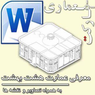 پروژه برداشت هشت بهشت اصفهان