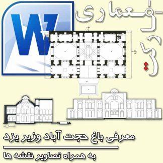 پروژه برداشت باغ حجت آباد وزیر یزد به نقشه و پلان