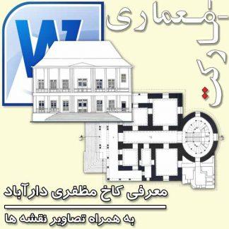 برداشت کاخ دارآباد