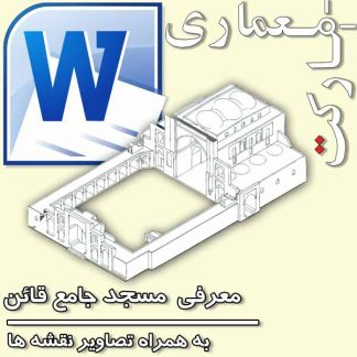 پروژه مسجد جامع قائن