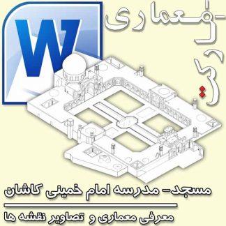 معرفی مسجد مدرسه امام خمینی کاشان (مدرسه سلطانی)